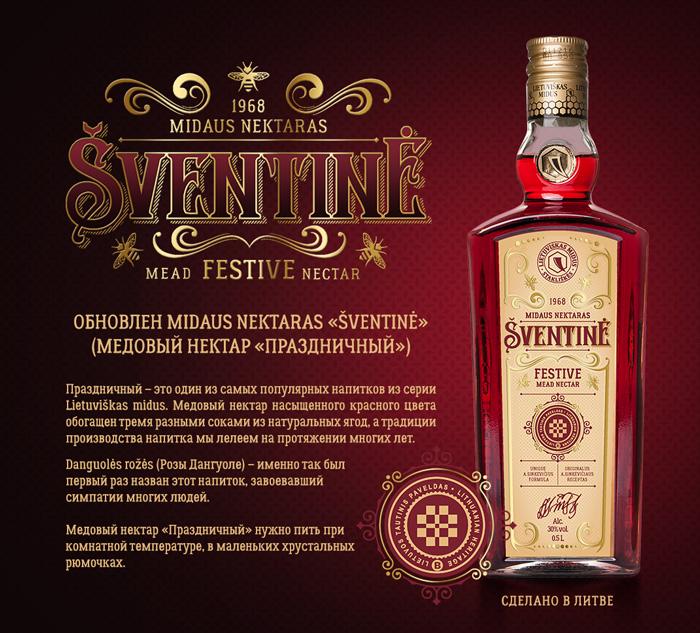 Sventine-RU